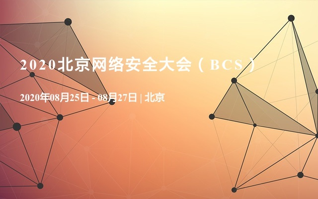 2020北京网络安全大会(BCS)