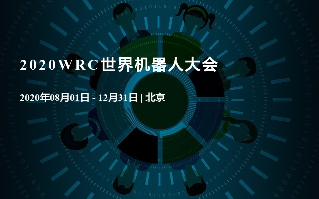 2020WRC世界机器人大会