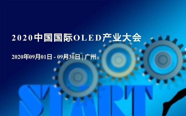 2020中国国际OLED产业大会