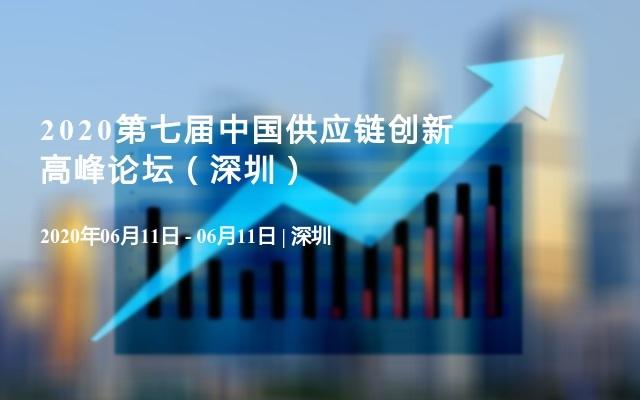 2020第七届中国供应链创新高峰论坛(深圳)
