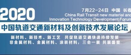 2020(第四届)中国轨道交通新材料及创新技术发展论坛