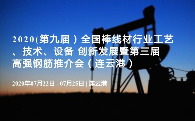 2020(第九届)全国棒线材行业工艺、技术、设备  创新发展暨第三届高强钢筋推介会(连云港)