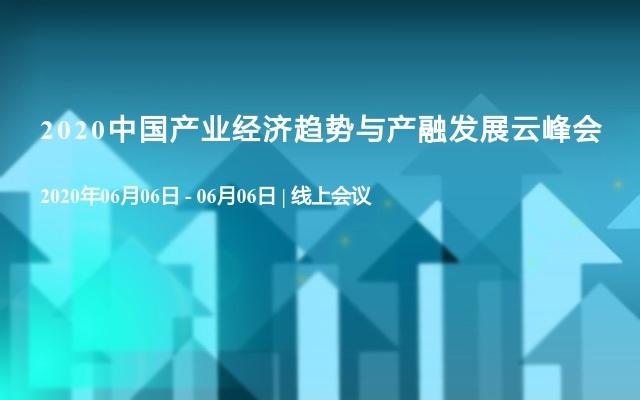 2020中国产业经济趋势与产融发展云峰会