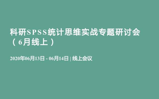 科研SPSS统计思维实战专题研讨会(6月线上)