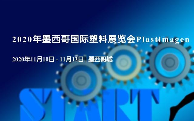 2020年墨西哥国际塑料展览会Plastimagen