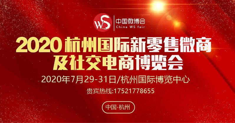 2020杭州国际社交新零售网红直播大会