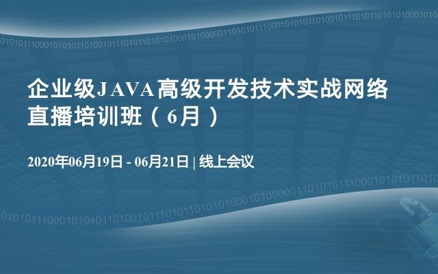 企业级JAVA高级开发技术实战网络直播培训班(6月)