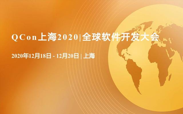 QCon上海2020|全球软件开发大会