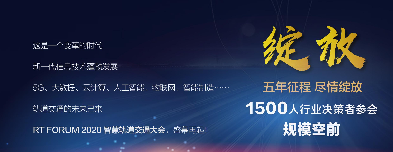 2020年中国(国际)智慧轨道交通大会