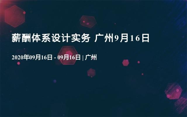 薪酬体系设计实务 广州9月16日