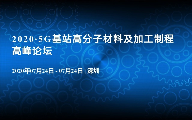 2020·5G基站高分子材料及加工制程高峰论坛