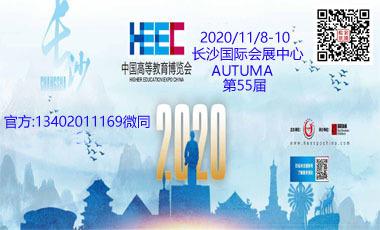 中国高等教育博览会(2020秋第55届)-春季与秋季合并举办