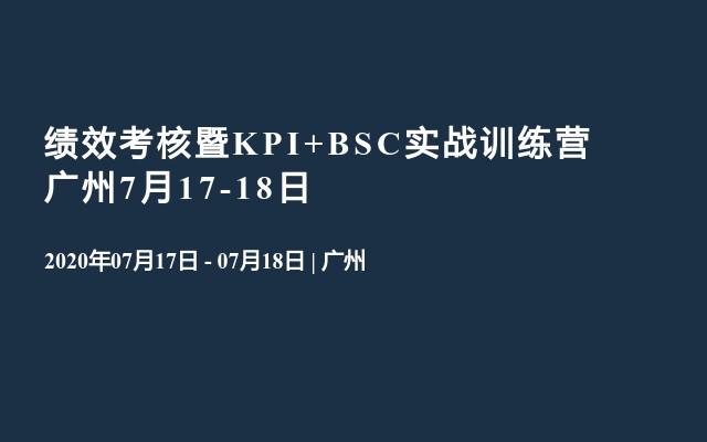 绩效考核暨KPI+BSC实战训练营 广州7月17-18日
