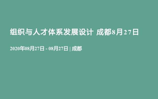 组织与人才体系发展设计 成都8月27日