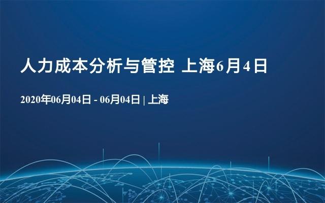 人力成本分析与管控 上海6月4日