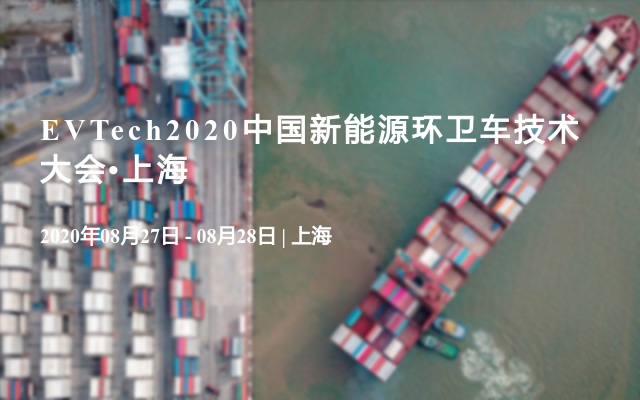 EVTech2020中国新能源环卫车技术大会•上海