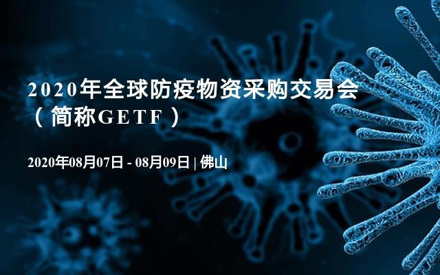 2020年全球防疫物资采购交易会(简称GETF)