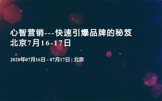心智营销---快速引爆品牌的秘笈 北京7月16-17日