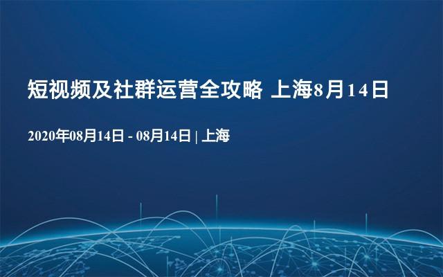 短视频及社群运营全攻略 上海8月14日
