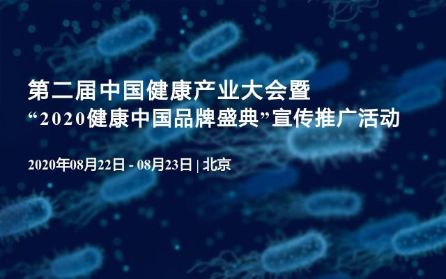 """第二届中国健康产业大会暨""""2020健康中国品牌盛典""""宣传推广活动"""