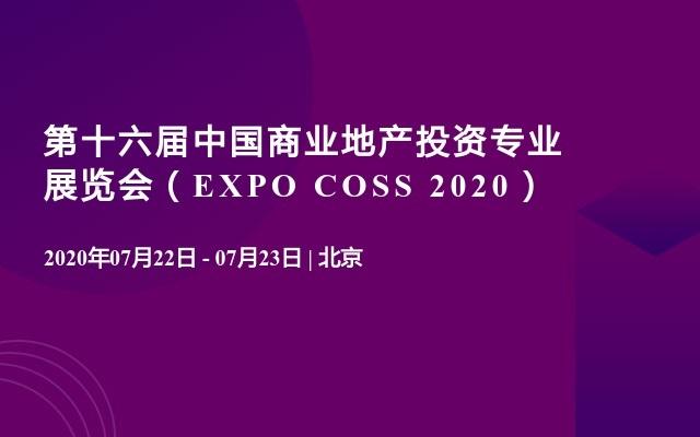 第十六届中国商业地产投资专业展览会(EXPO COSS 2020)