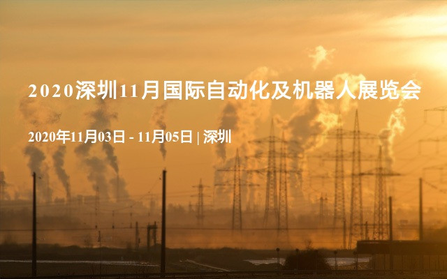 2020深圳11月国际自动化及机器人展览会