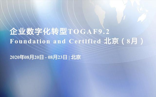企业数字化转型TOGAF9.2 Foundation and Certified 北京(8月)