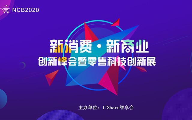 NCB2020新消费新商业创新峰会暨零售科技创新展