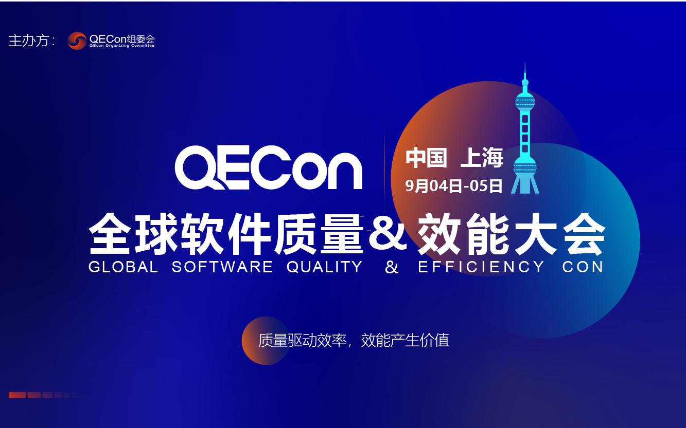 QECon全球软件质量&效能大会(上海)