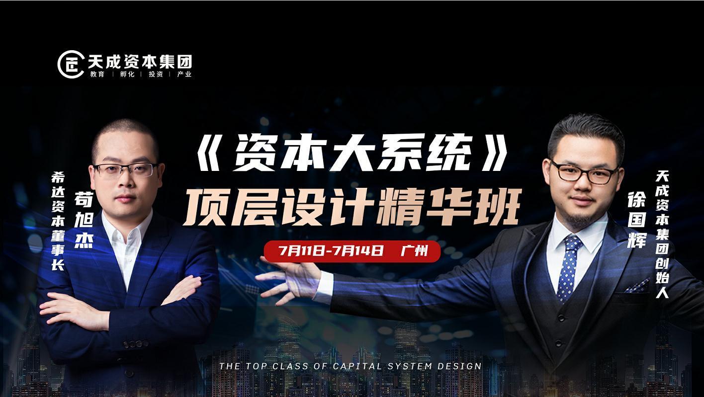 《资本大系统》顶层设计精华班-7.11-14广州班