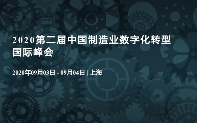 2020第二届中国制造业数字化转型国际峰会