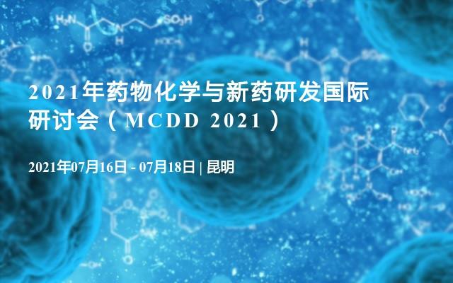 2021年药物化学与新药研发国际研讨会(MCDD 2021)