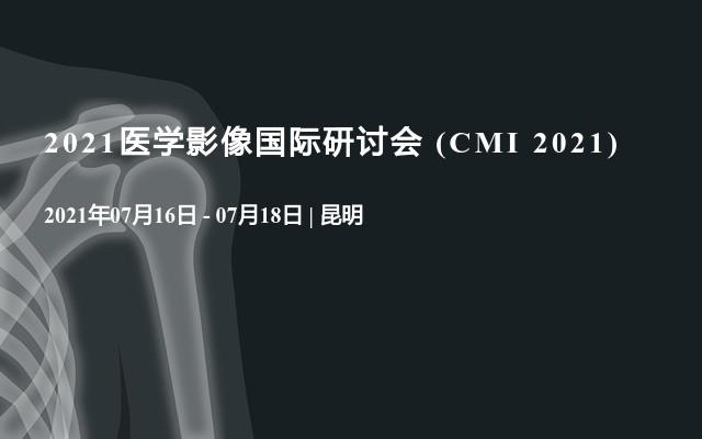 2021医学影像国际研讨会 (CMI 2021)