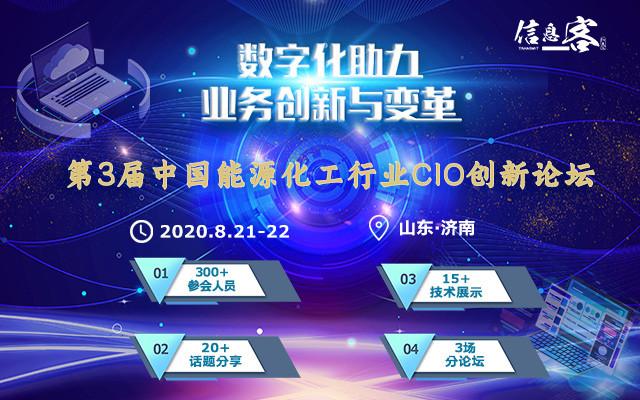 2020年第三届中国能源化工行业CIO创新论坛