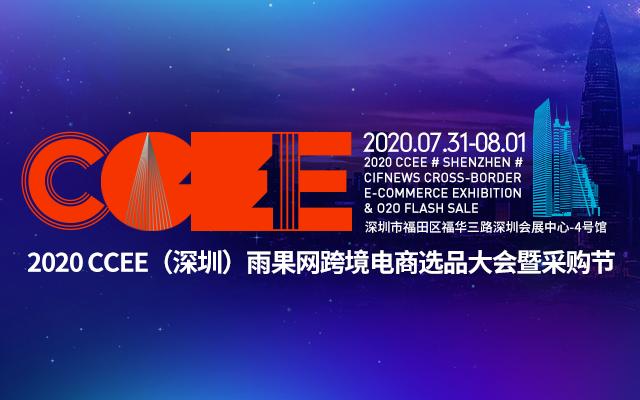 2020CCEE(深圳)雨果网跨境电商选品大会暨采购节