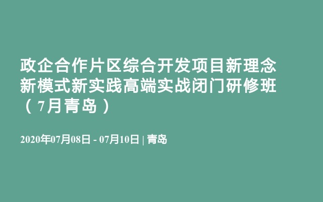 政企合作片区综合开发项目新理念新模式新实践高端实战闭门研修班(7月青岛)