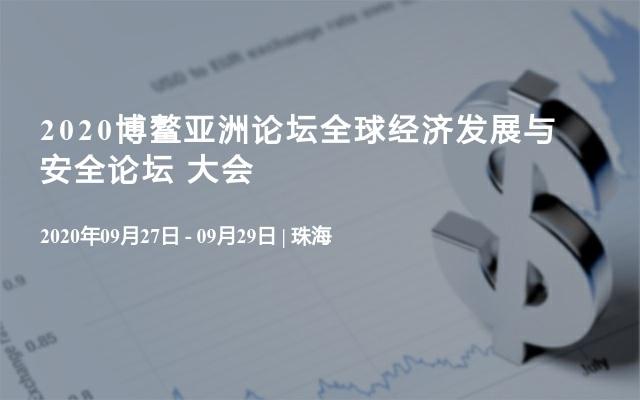 2020博鳌亚洲论坛全球经济发展与安全论坛 大会