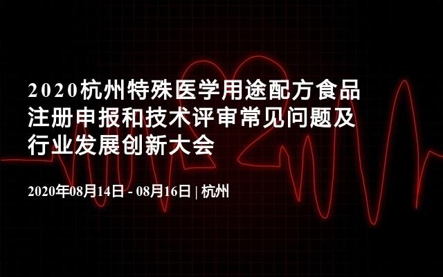 2020杭州特殊医学用途配方食品注册申报和技术评审常见问题及行业发展创新大会