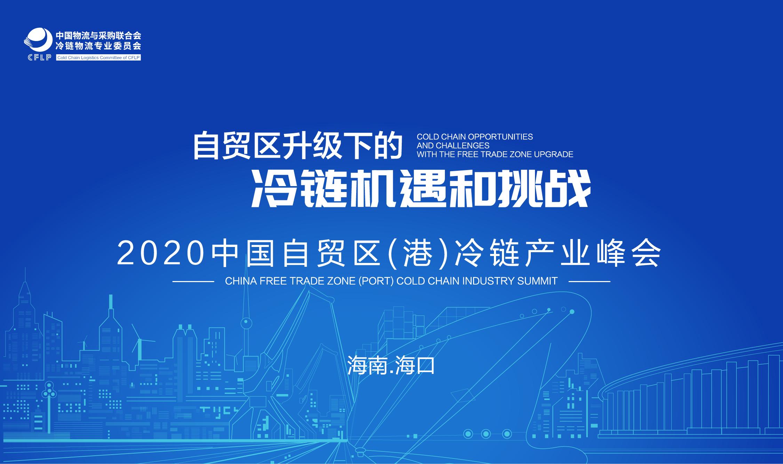2020 中国自贸区(港)冷链产业峰会