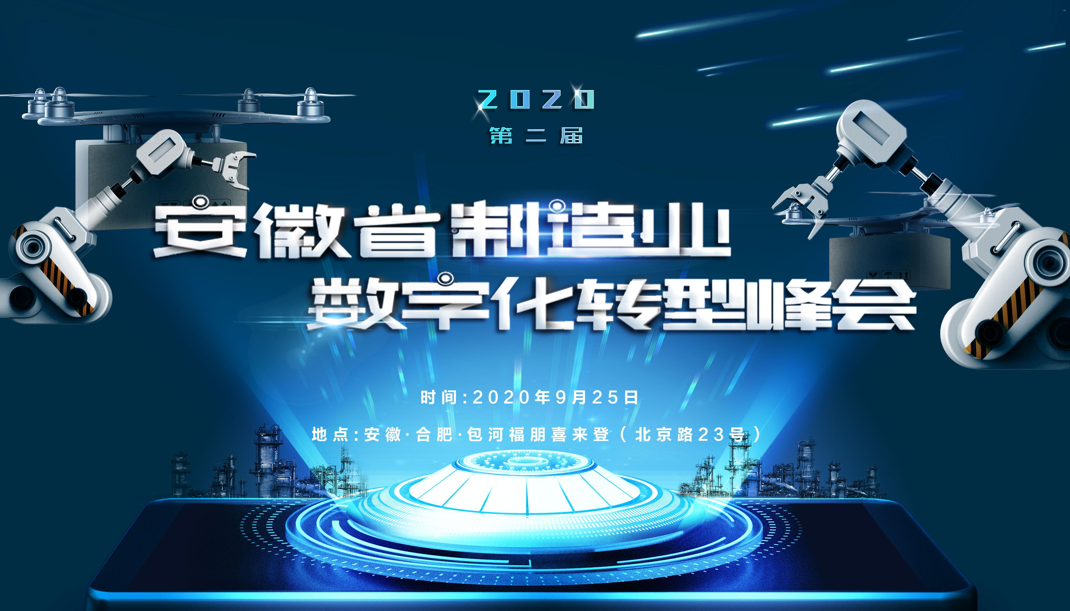 2020第二届安徽省制造业数字化转型峰会