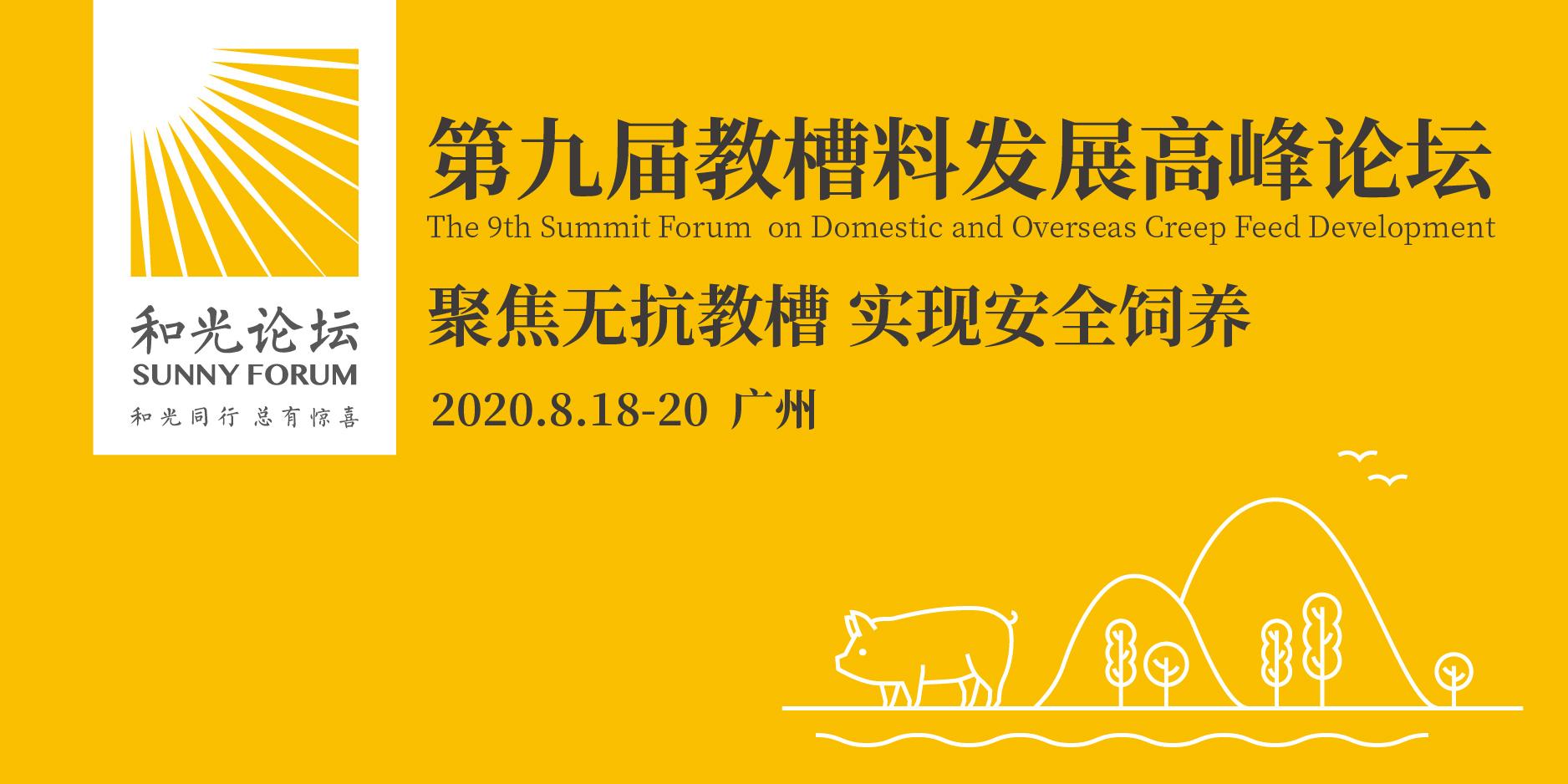 2020第九届国内外教槽料发展高峰论坛