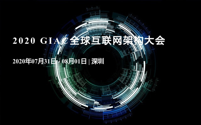 2020 GIAC全球互联网架构大会