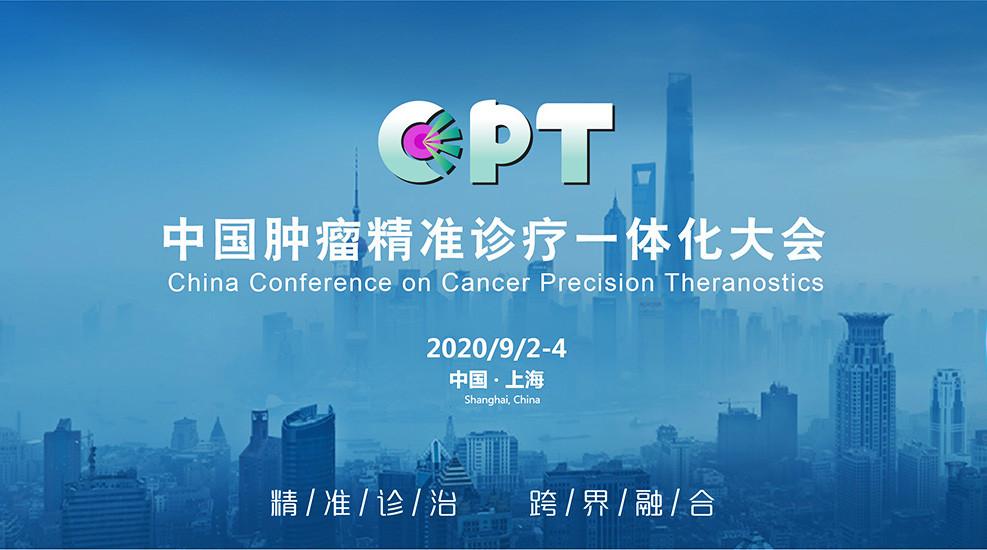 中国肿瘤精准诊疗一体化大会