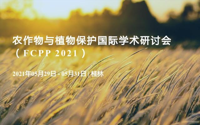 农作物与植物保护国际学术研讨会(FCPP 2021)