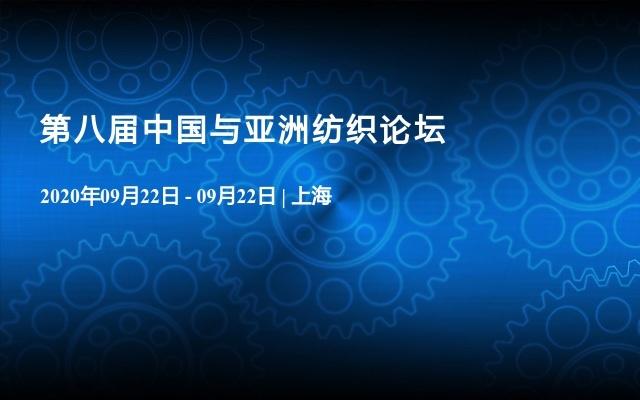 第八届中国与亚洲纺织论坛