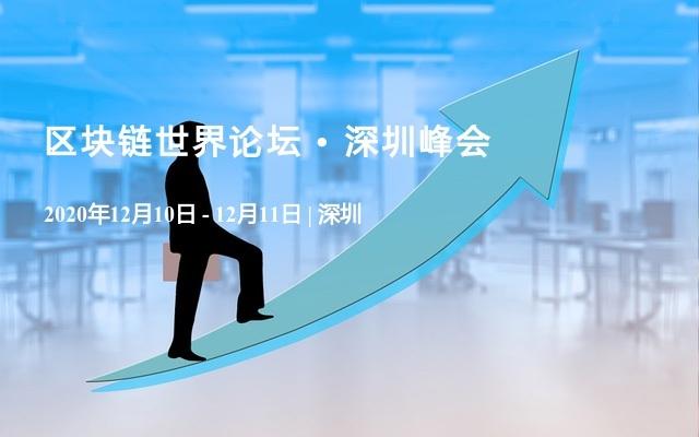 区块链世界论坛 • 深圳峰会