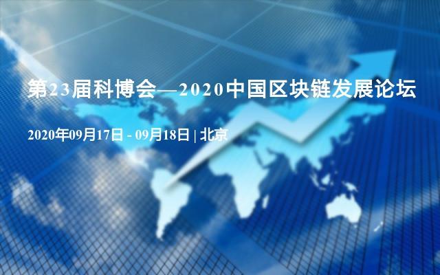第23届科博会—2020中国区块链发展论坛