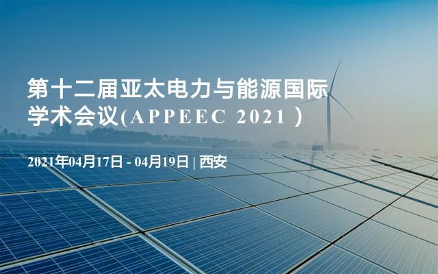 第十二届亚太电力与能源国际学术会议(APPEEC 2021)