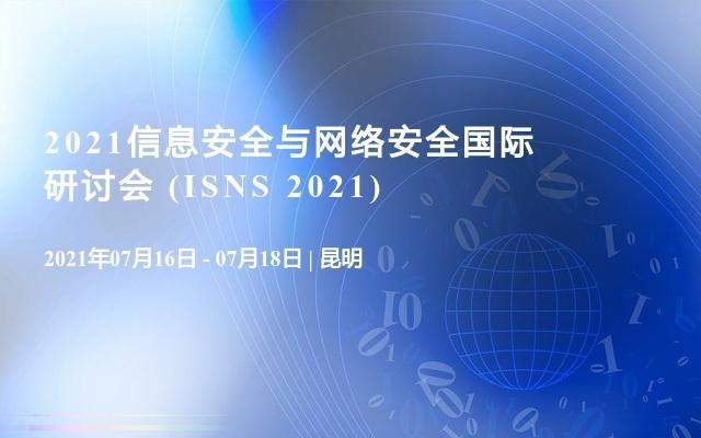 信息安全与网络安全国际研讨会 (ISNS 2021)