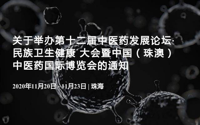 关于举办第十二届中医药发展论坛·民族卫生健康 大会暨中国(珠澳)中医药国际博览会的通知